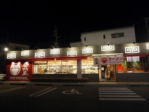 ラー麺ずんどう屋 松原天美我堂店001