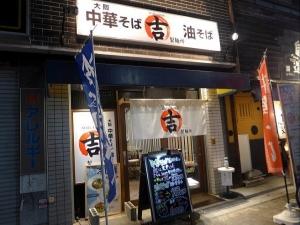 ○吉製麺所001