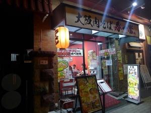 大阪肉そば 春一番001