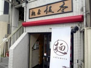 麺屋 坂本001