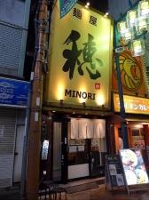 麺屋 穂001