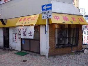 中華そば山冨士 本町店001