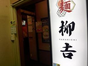 麺 柳吉001