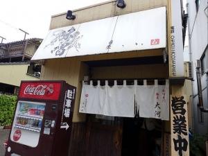 麺屋大河001