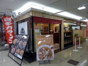 喜多方食堂 麺や玄001