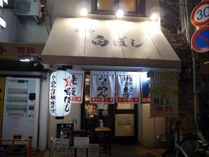麺や 白ぼし001