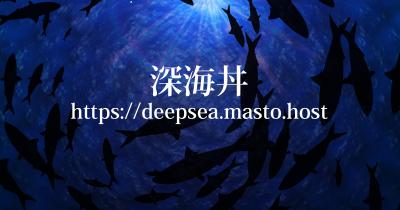 深海丼ヘッダー2