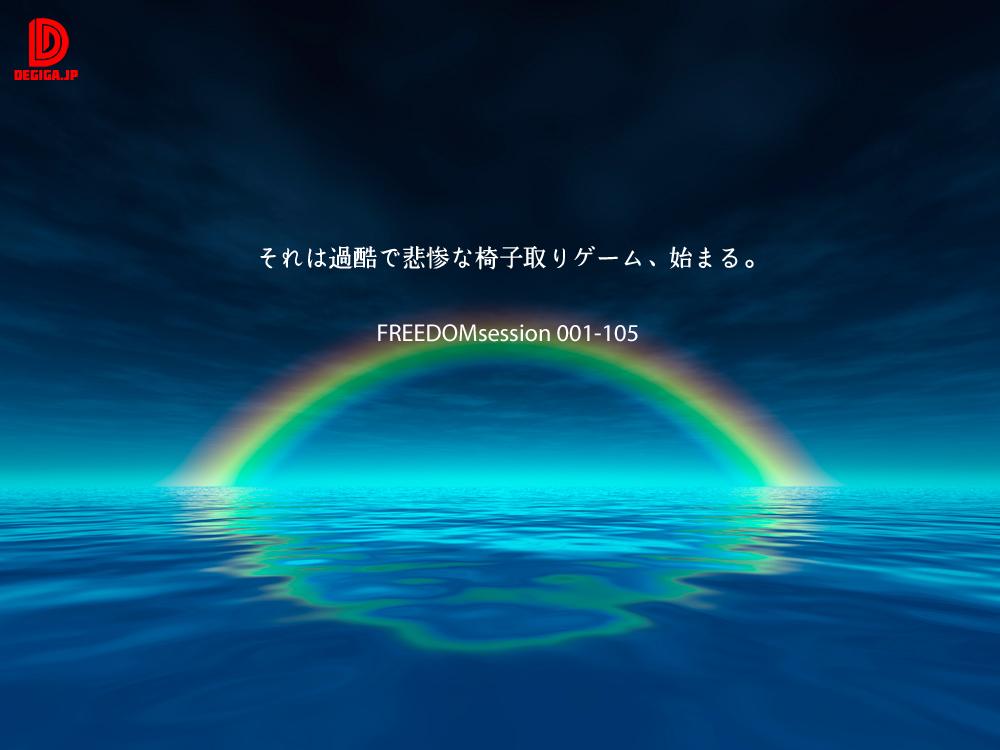 FREEDOMsession 001-105より