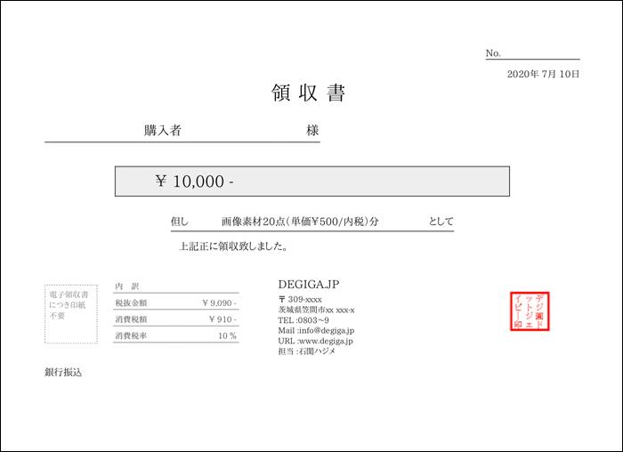 PDF領収書サンプル