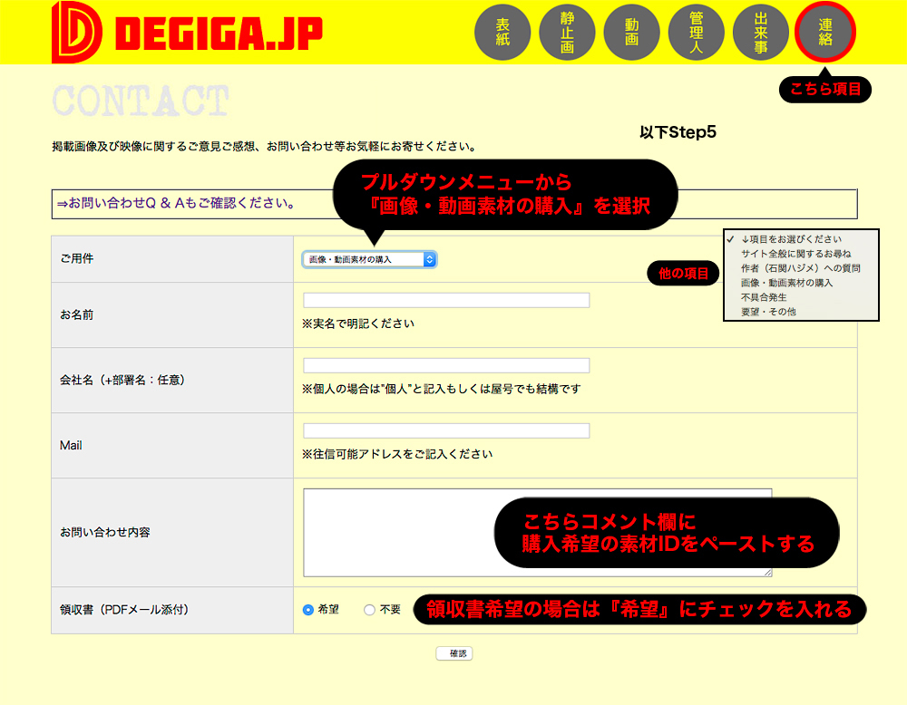 手順step5(フォーム記入)