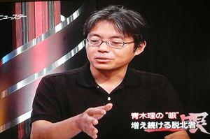 20200612横田哲也氏、青木理らを痛烈批判!北朝鮮の工作員なのに拉致問題で安倍政権を批判するメディアは卑怯