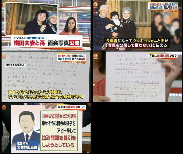 有田芳生=北朝鮮工作員の証明・横田めぐみさん両親の孫、ひ孫の写真を有田芳生が公開!幕引き工作