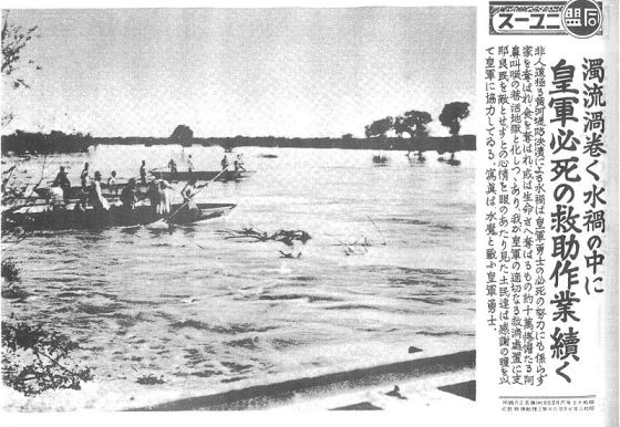 泥流渦巻く黄河の洪水被災地で、支那人に対する日本軍の必死の救助作業が続く。同盟ニュース、昭和13年6月23日