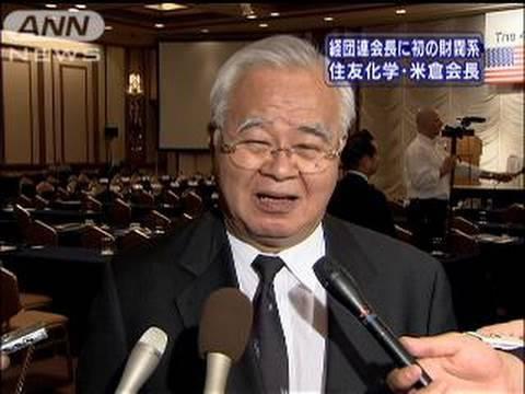 経団連会長だった米倉弘昌は「日中関係という国益を優先することが最も重要だ」という考えを示し、日本の領土(領海)と主権を侵害し、国民の財産に損害を与えた支那人船長の超法規的措置による釈放を高く評価した