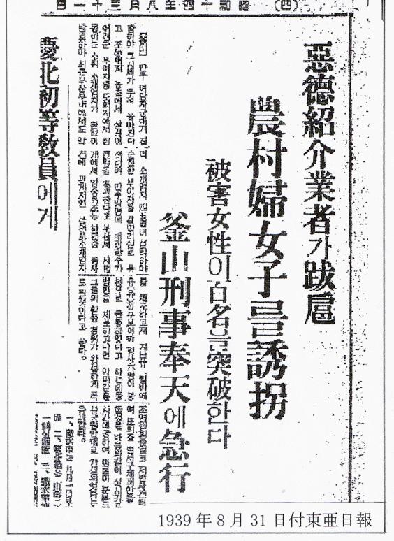 日本の官憲は、悪徳女衒(朝鮮人業者)に誘拐された朝鮮の女性たちを救出していた!