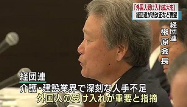 経団連会長の榊原定征は、移民や外国人労働者の受け入れについても強く圧力をかけた