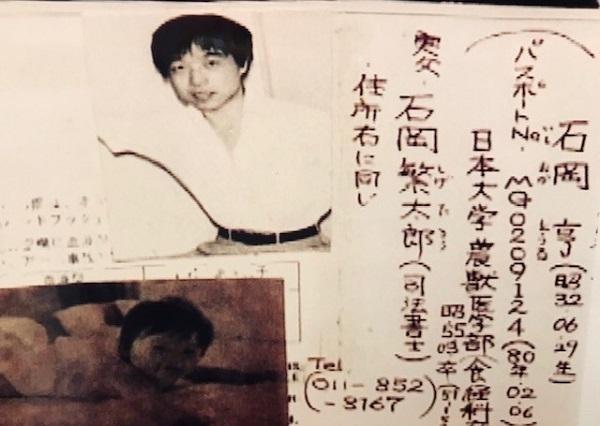 1988年に札幌の実家に届いた石岡亨さんの手紙