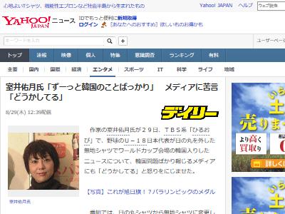 室井佑月氏「ずーっと韓国のことばっかり」 メディアに苦言「どうかしてる」