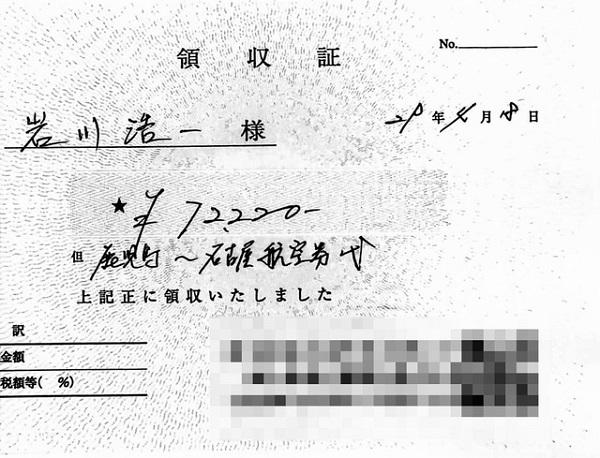 20200627朝日新聞の武田剛らコメント強要!住民に大声で怒鳴りつける・被害者「そういうふうに言わされた」