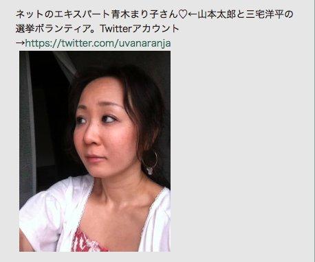 青木まり子は、平成28年(2016年)6月の参院選では、過激派テロ集団「中核派」が全面支援した山本太郎や三宅洋平の選挙ボランティアをやっていた!