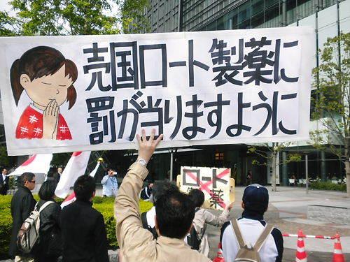 2012年5月12日在特会主催【東京ロート支社、反日企業糾弾街宣】