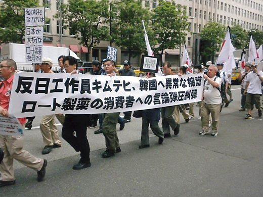 ロート製薬糾弾デモin銀座(2012年6月10日)