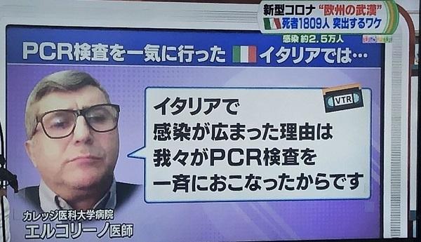 カレッジ医科大学病院エルコリーノ医師「イタリアで感染が広まった理由は、我々がPCR検査を一斉におこなったからです」