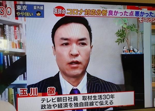 玉川徹氏、日本医師会の新型コロナへの検証に見解…「日本人が素晴らしかった。政策がよかったわけではない」