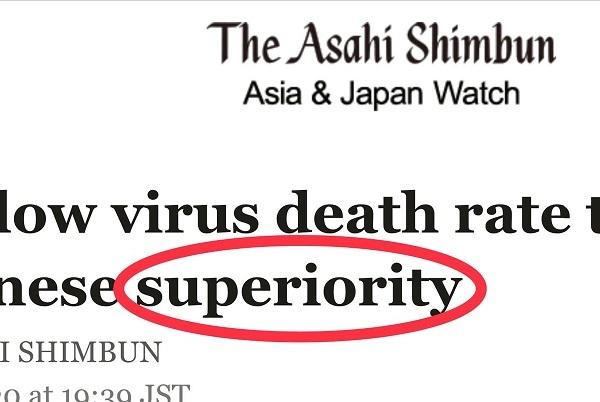 20200612朝日新聞が英語版で民度をナチスの優生学を連想させるsuperiority(優越)と悪意ある翻訳