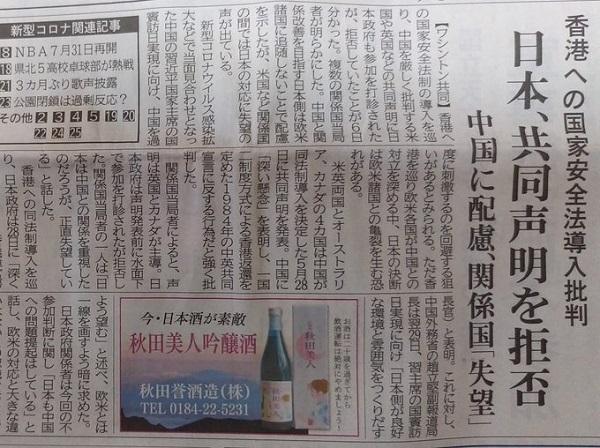 20200608共同「日本、中国批判に参加拒否!欧米は失望」←虚偽報道!片山さつき、山田宏、青山繁晴らが反論