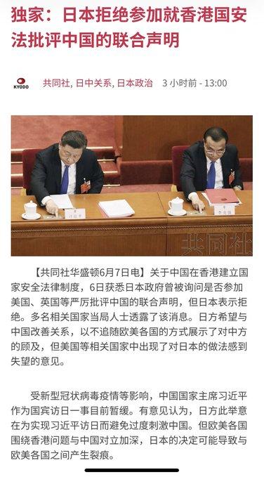 共同通信は先ほど中国Weiboで中国語版記事を発表。