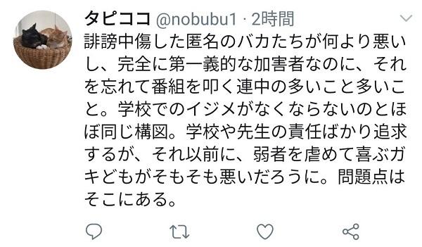 20200529テラハ放送作家の堀田延「朝鮮人虐殺、慰安婦を性的搾取した日本人、お前らの祖先だ!お前ら死ね」