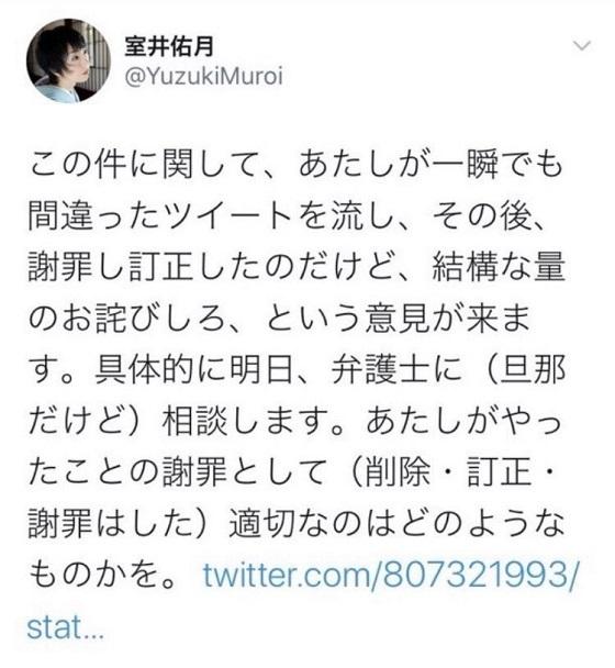 が、もともと常日頃から室井佑月のテレビ出演が許せなかった多くの日本国民によって