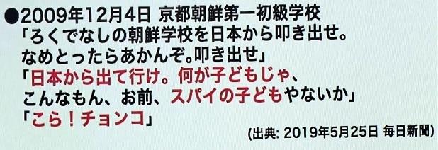 20200625桜井誠が上念司に抗議街宣!虎8で上念が朝日新聞などソースに桜井を誹謗中傷&選挙妨害&切取り放映