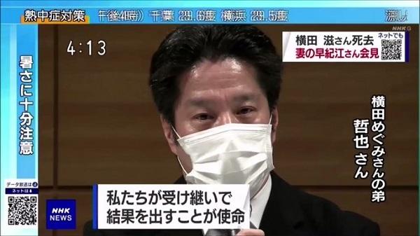 20200614有田芳生が横田兄弟の発言を非難!「絶対に言ってはいけない。北朝鮮を挑発し、日朝交渉動かない」