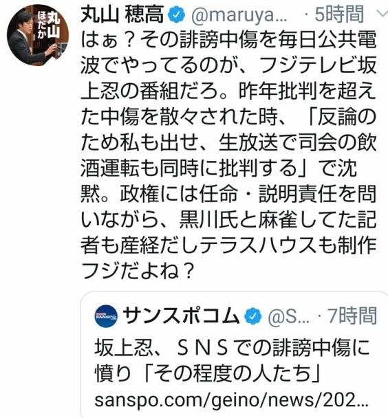 そして、丸山穂高議員も、Twitterで「その誹謗中傷を毎日公共電波でやってるのが、フジテレビ坂上忍の番組だろ!」と正論を述べた!
