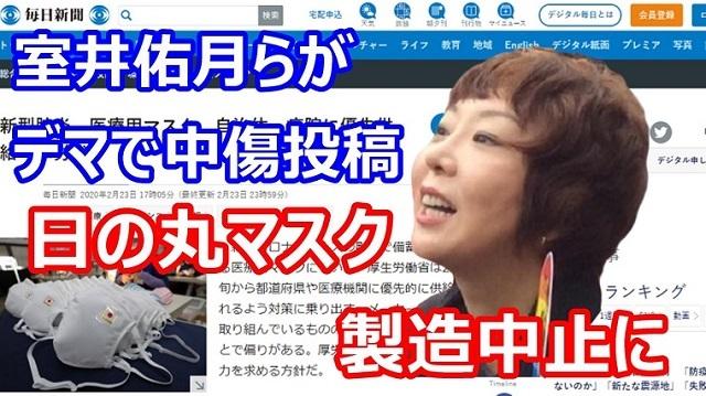20200531室井佑月ら日の丸マスクを誹謗中傷!製品を製造休止に追い込む!#室井佑月のテレビ出演に抗議します