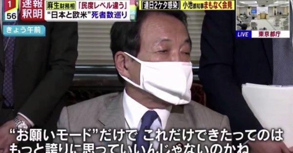 麻生太郎財務大臣「他の国は強制力をもってしてもできていない。日本人としてお願いモードだけでこれだけできたのは、もっと誇りに思っていいんじゃないの」