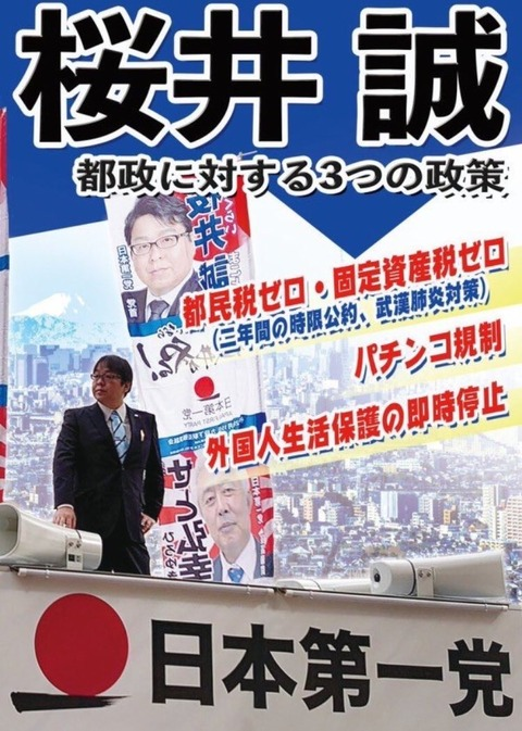 桜井誠「都知事選に当選したら、外国人の生活保護を廃止!パチンコも規制します!」