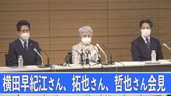 めぐみさん弟の横田拓也さん・哲也さん会見に反響 主要紙が取り上げなかった発言とは