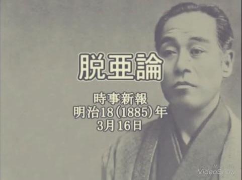 は福沢諭吉先生の【脱亜論】が明治18年(1885年)に『時事新報』に掲載された日だ!