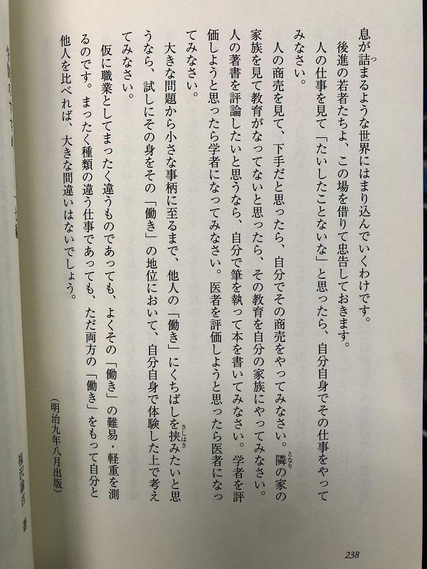 明治9年、福沢諭吉著「学問のすすめ」