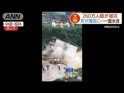 住宅がのみ込まれ・・・中国で大雨 260万人超が被災(20/06/10)