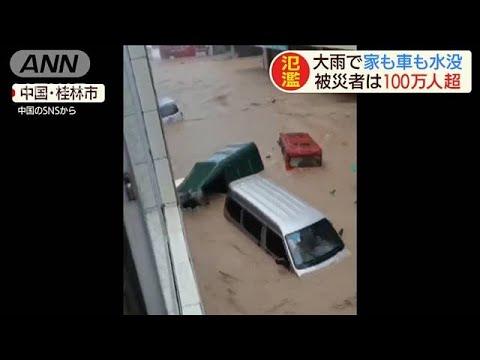 中国・桂林が水没 大雨で河川氾濫 被災者70万人(20/06/08)