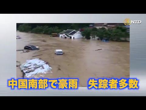 20200611支那南部で豪雨!被災者176万人!大洪水の衝撃映像・【歴史】1938年6月11日の黄河決壊事件
