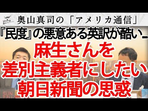 麻生太郎副総理を差別主義者に仕立て上げたい朝日新聞...悪意ある『民度』の英訳がホントに酷い...|奥山真司の地政学「アメリカ通信」