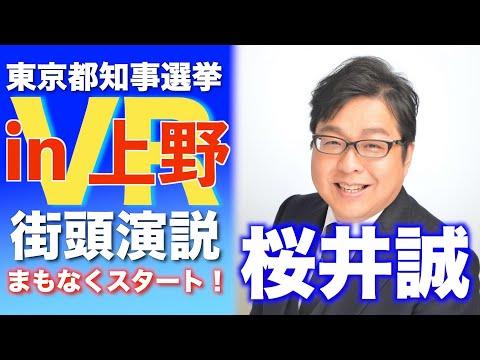 東京都知事候補 [桜井誠] VR上野街頭演説 (令和2年6月20日)