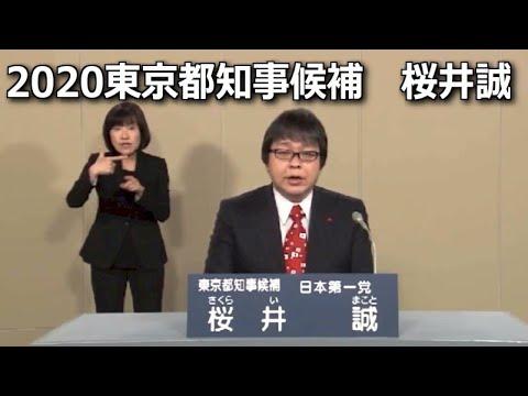 桜井誠 東京都知事選挙 政見放送 2020(令和二年6月)