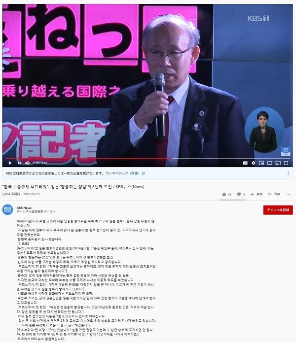 20200620宇都宮健児「国会前に慰安婦像を立てる!韓国に謝罪と賠償をしよう!韓国への輸出規制は不当な措置」