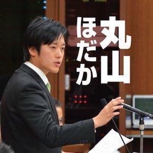 丸山穂高議員も、Twitterで「その誹謗中傷を毎日公共電波でやってるのが、フジテレビ坂上忍の番組だろ!」と正論を述べた!